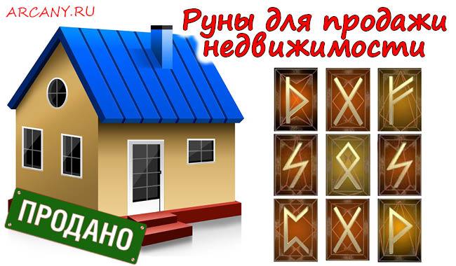 руны на продажу недвижимости фото анимационные картинки