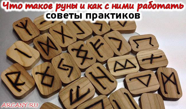 Как пользоваться славянскими рунами и как заставить их работать?